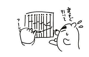 4コマ漫画「ちびといつまでも」-090516amida03.gif