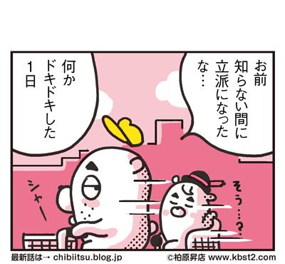 170503_shin-chibiitu_187(5koma)2
