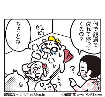 171006_shin-chibiitu_279(5koma)2