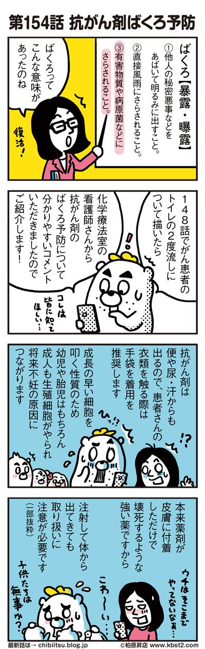 170310_shin-chibiitu_154(5koma)1