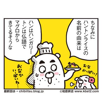 170218_shin-chibiitu_143(5koma)2