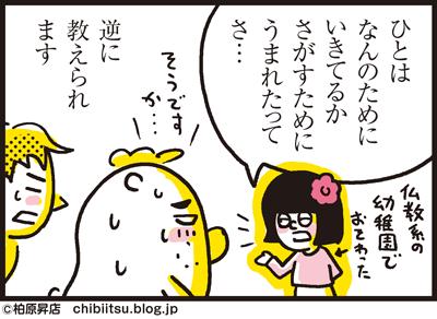 180522_shin-chibiitu2_A131(5koma).png2