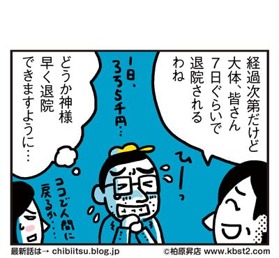 170712_shin-chibiitu_226(5koma)2