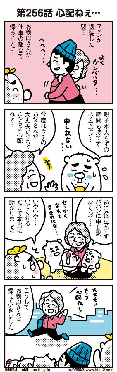 170901_shin-chibiitu_256(5koma)1