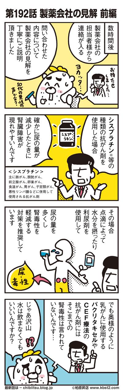 170511_shin-chibiitu_192(5koma)1