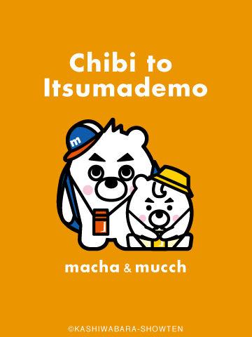 4コマ漫画「ちびといつまでも」-090908_マチャ&ムッチ遠足_o.jpg