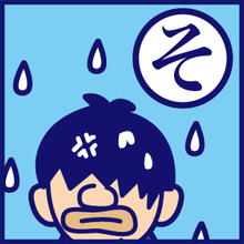suekichi_boyakikaruta_そm