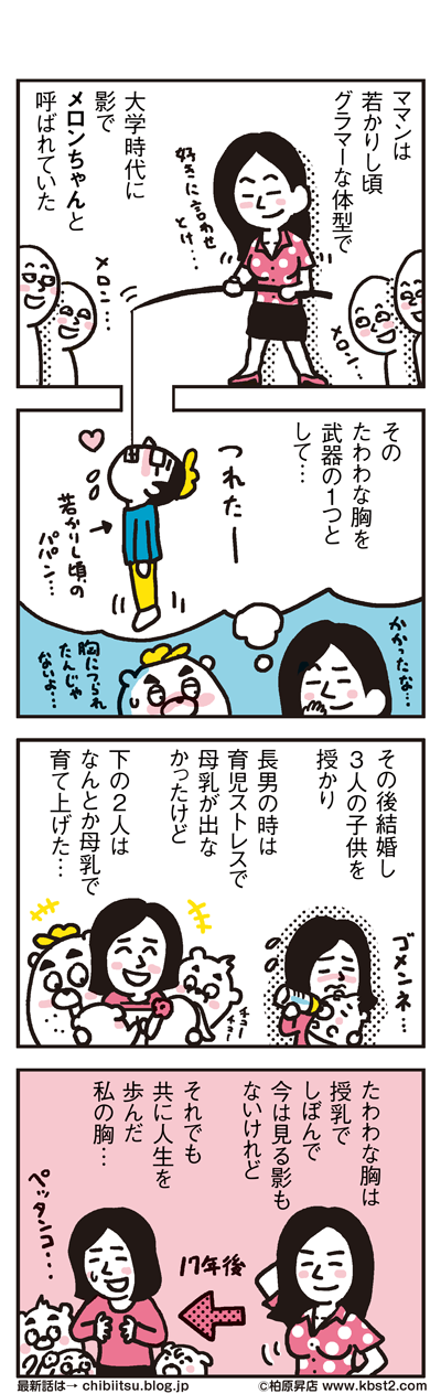 170730_shin-chibiitu_236(5koma)2_1