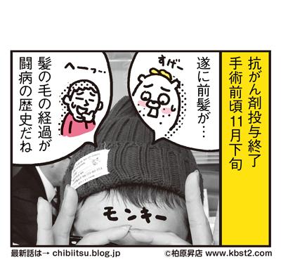170620_shin-chibiitu_215(5koma)2