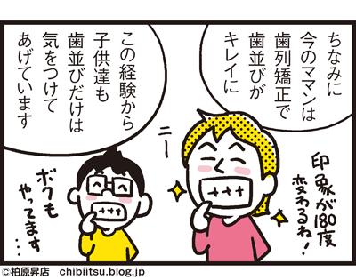 180212_shin-chibiitu2_A72(5koma)2