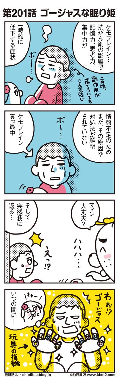 170530_shin-chibiitu_201(5koma)1