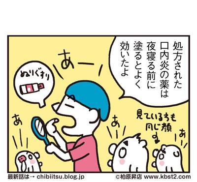 170316_shin-chibiitu_157(5koma)2