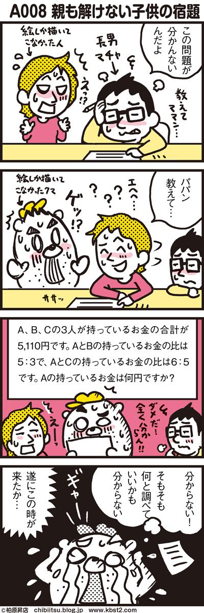 171126_shin-chibiitu2_A008(5koma)n1