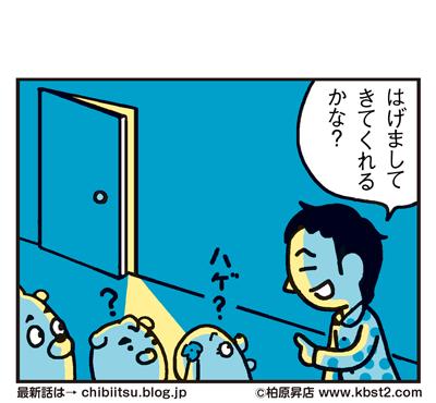170912_shin-chibiitu_262(5koma)2