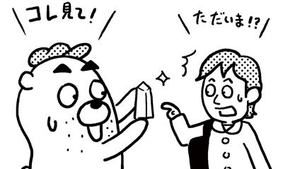 171130_shin-chibiitu_img3