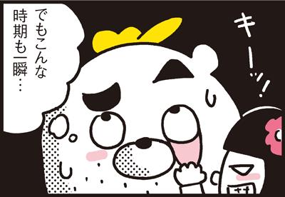 180227_shin-chibiitu2_A081(4koma)3