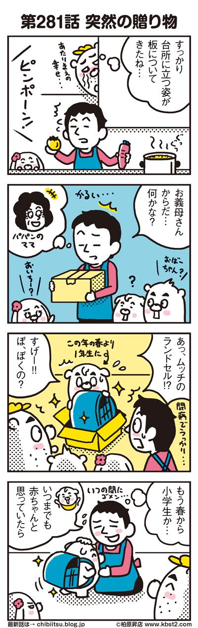 171010_shin-chibiitu_281(5koma)1