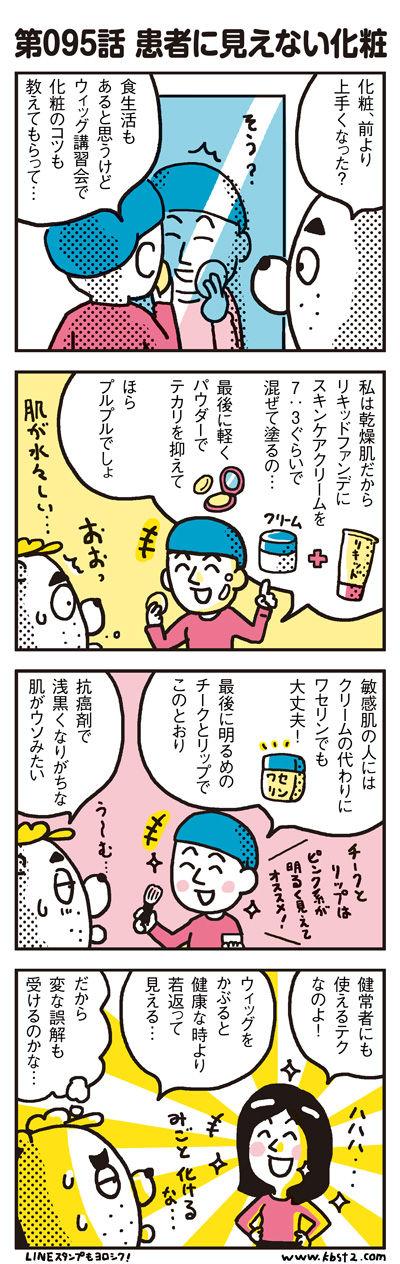 161124_shin-chibiitu_095