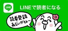 LINEボタン
