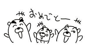 4コマ漫画「ちびといつまでも」-090516amida04.gif