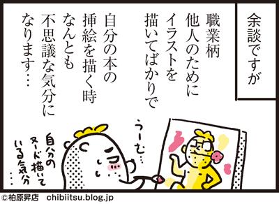 180524_shin-chibiitu2_A133(5koma)2