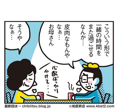 170911_shin-chibiitu_261(5koma)2