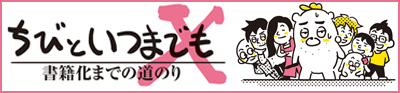 180428_shin-chibiitu2_A118(4koma)2