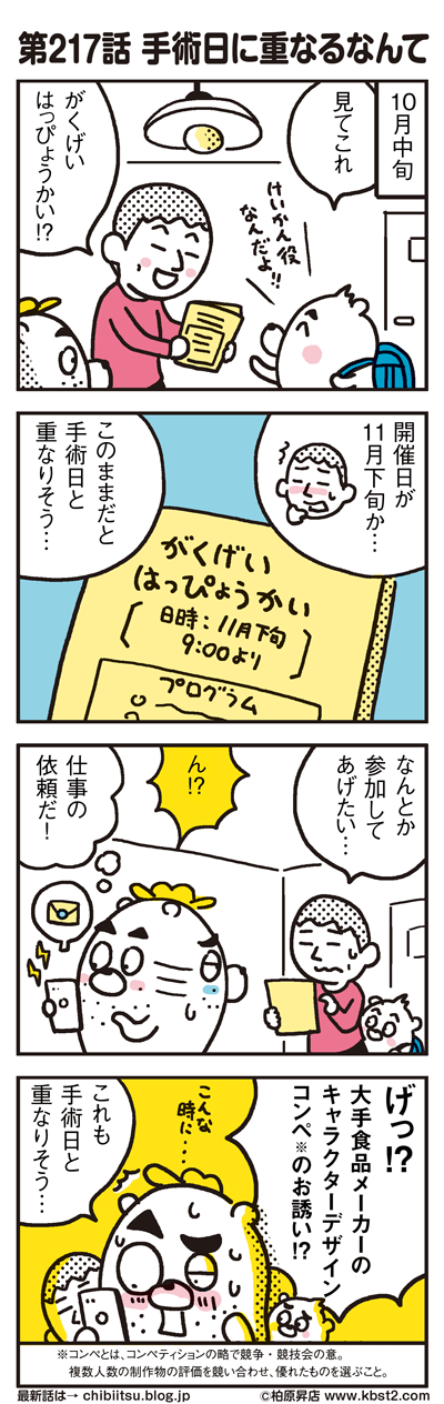 170625_shin-chibiitu_217(5koma)1
