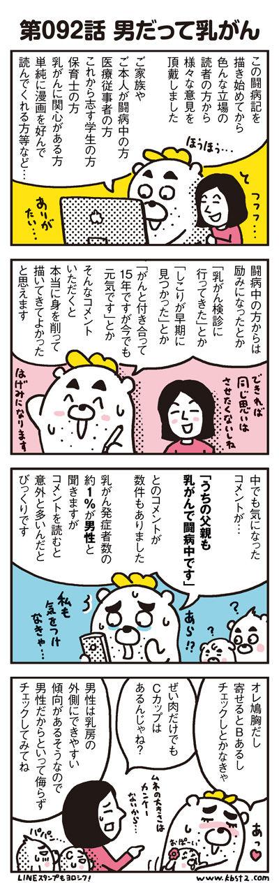 161121_shin-chibiitu_092