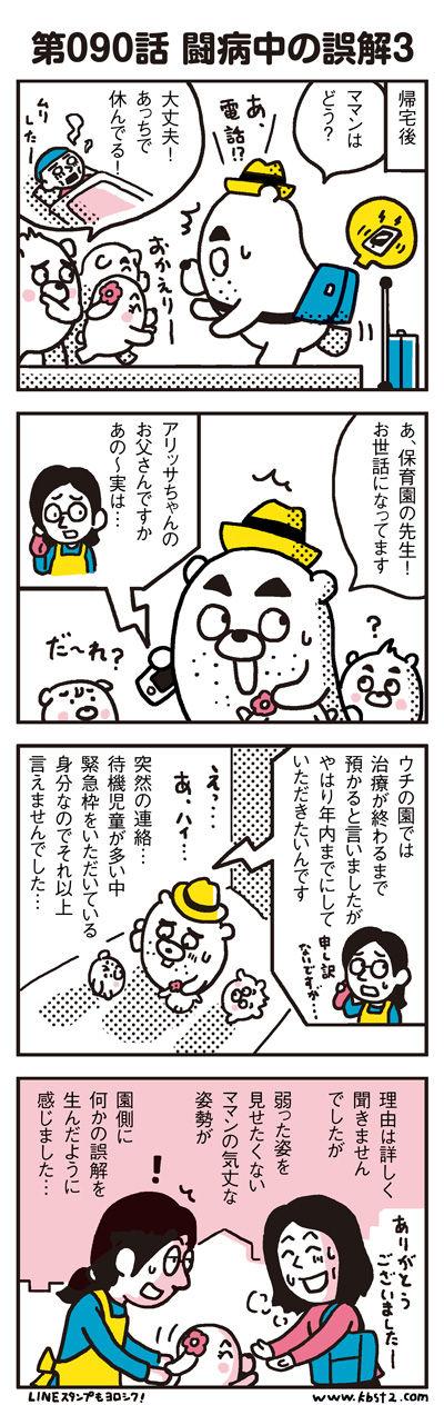 161117_shin-chibiitu_090