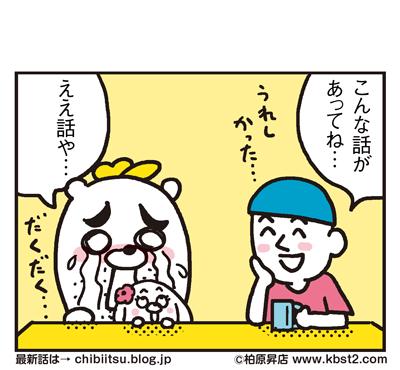 170409_shin-chibiitu_170(5koma)2