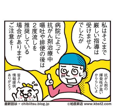 170228_shin-chibiitu_148(5koma)2