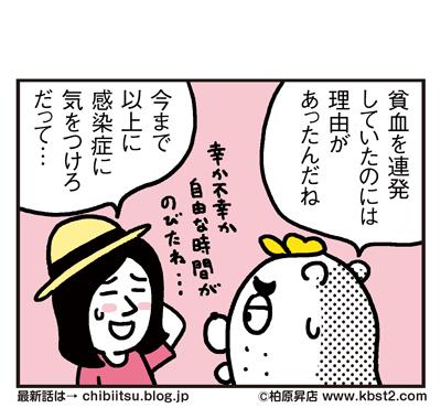 170404_shin-chibiitu_167(5koma)2