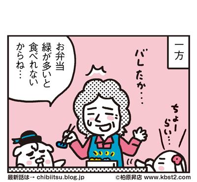 170807_shin-chibiitu_242(5koma)2