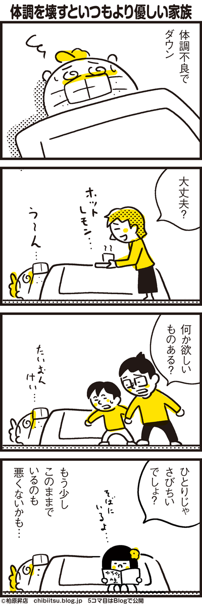 190521_shin-chibiitu2_A363(5koma)