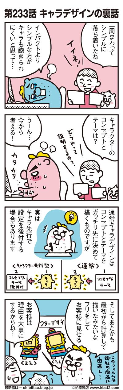 170726_shin-chibiitu_233(5koma)1