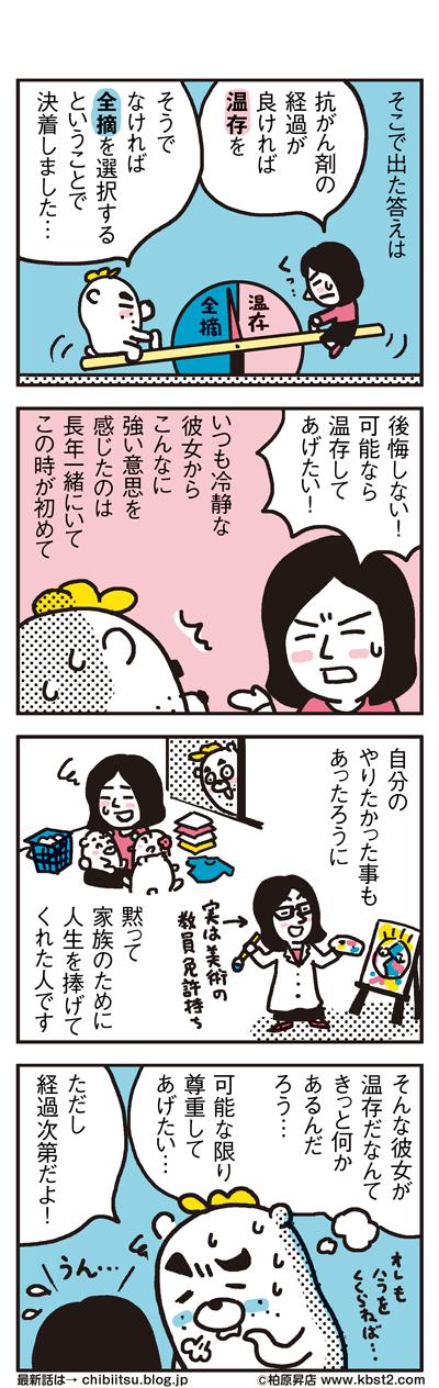 170930_shin-chibiitu_274(5koma)2_1