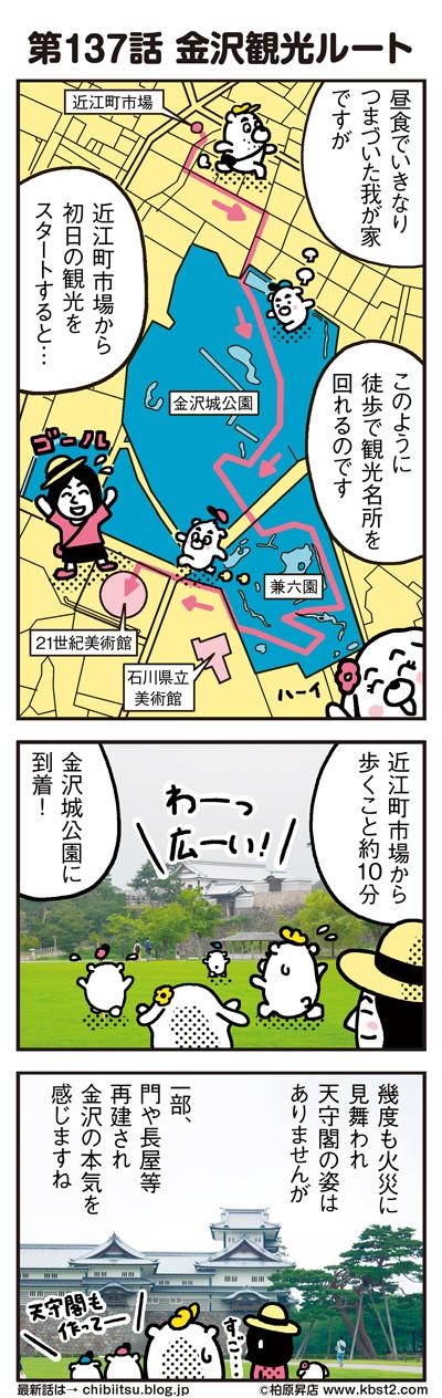 170210_shin-chibiitu_137(5koma)1