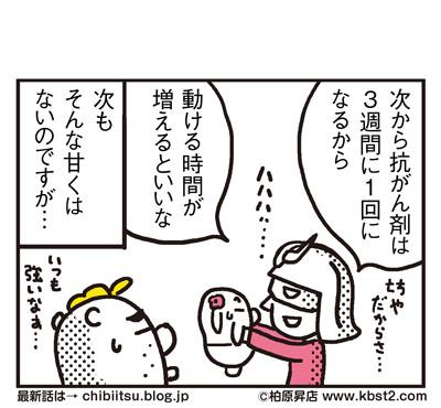 170222_shin-chibiitu_146(5koma)2