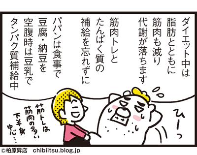 180130_shin-chibiitu2_A61(5koma)2