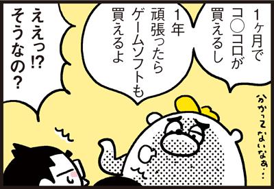 180226_shin-chibiitu2_A081(5koma)3