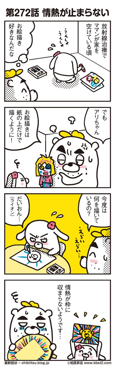 170926_shin-chibiitu_272(5koma)1