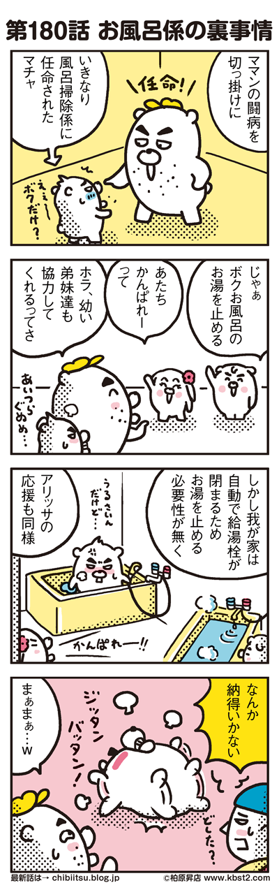 170424_shin-chibiitu_180
