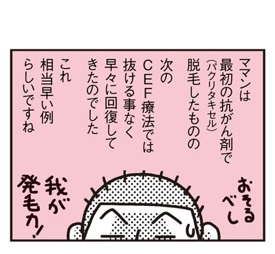 170425_shin-chibiitu_183(5koma)2