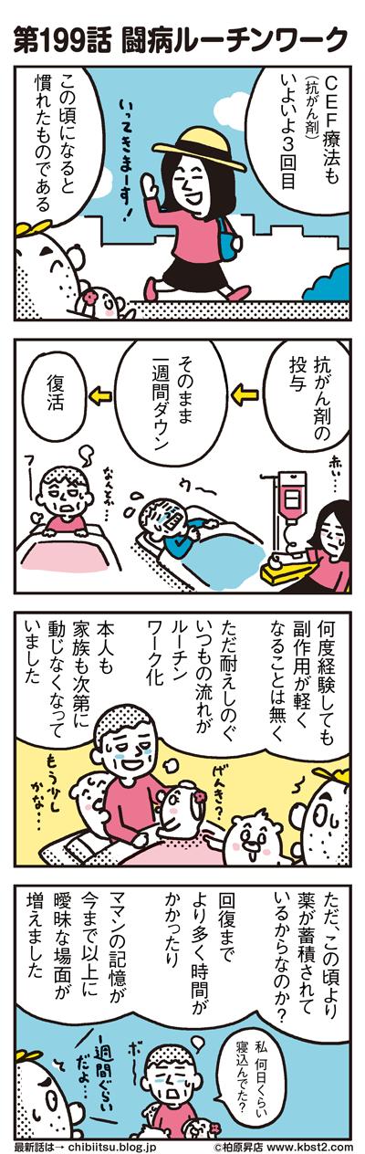170527_shin-chibiitu_199(5koma)1