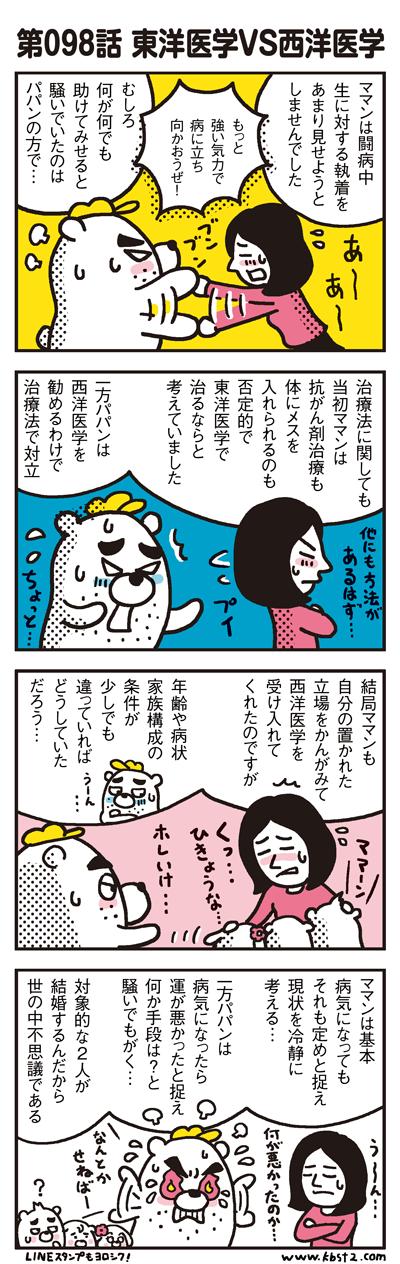 161128_shin-chibiitu_098-1
