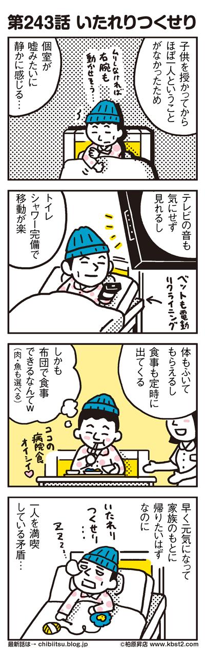 170809_shin-chibiitu_243(5koma)1