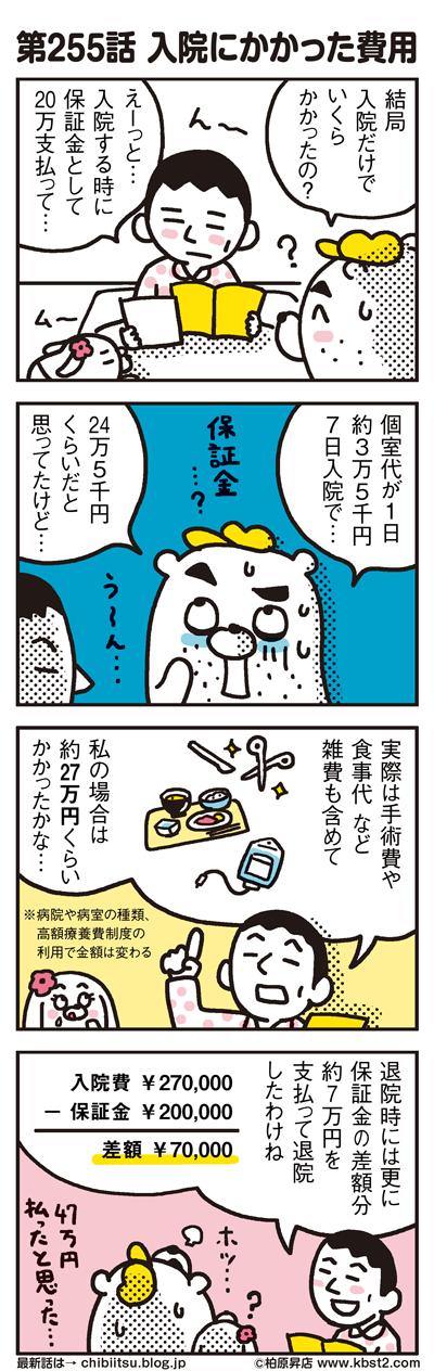 170831_shin-chibiitu_255