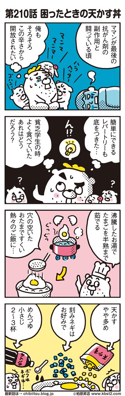 170610_shin-chibiitu_210-1(5koma)1