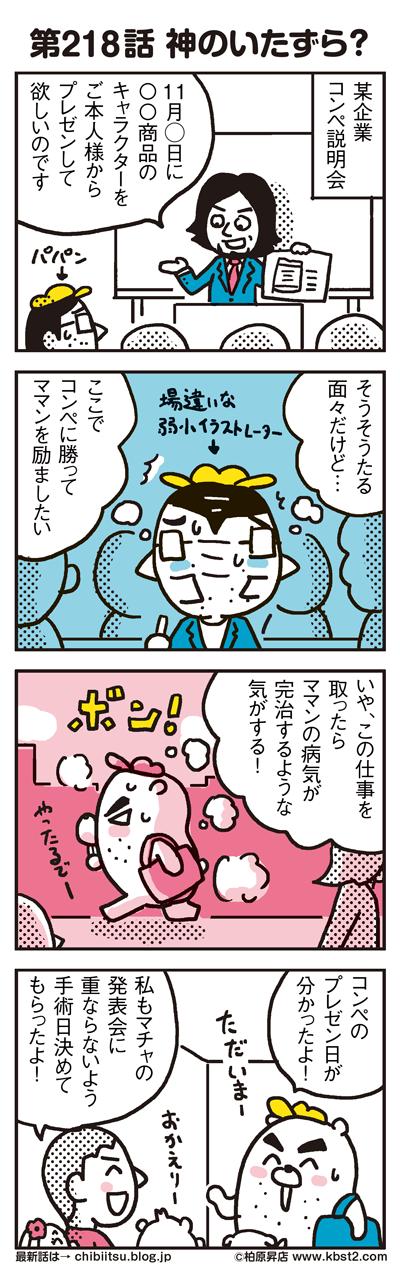 170628_shin-chibiitu_218(5koma)1